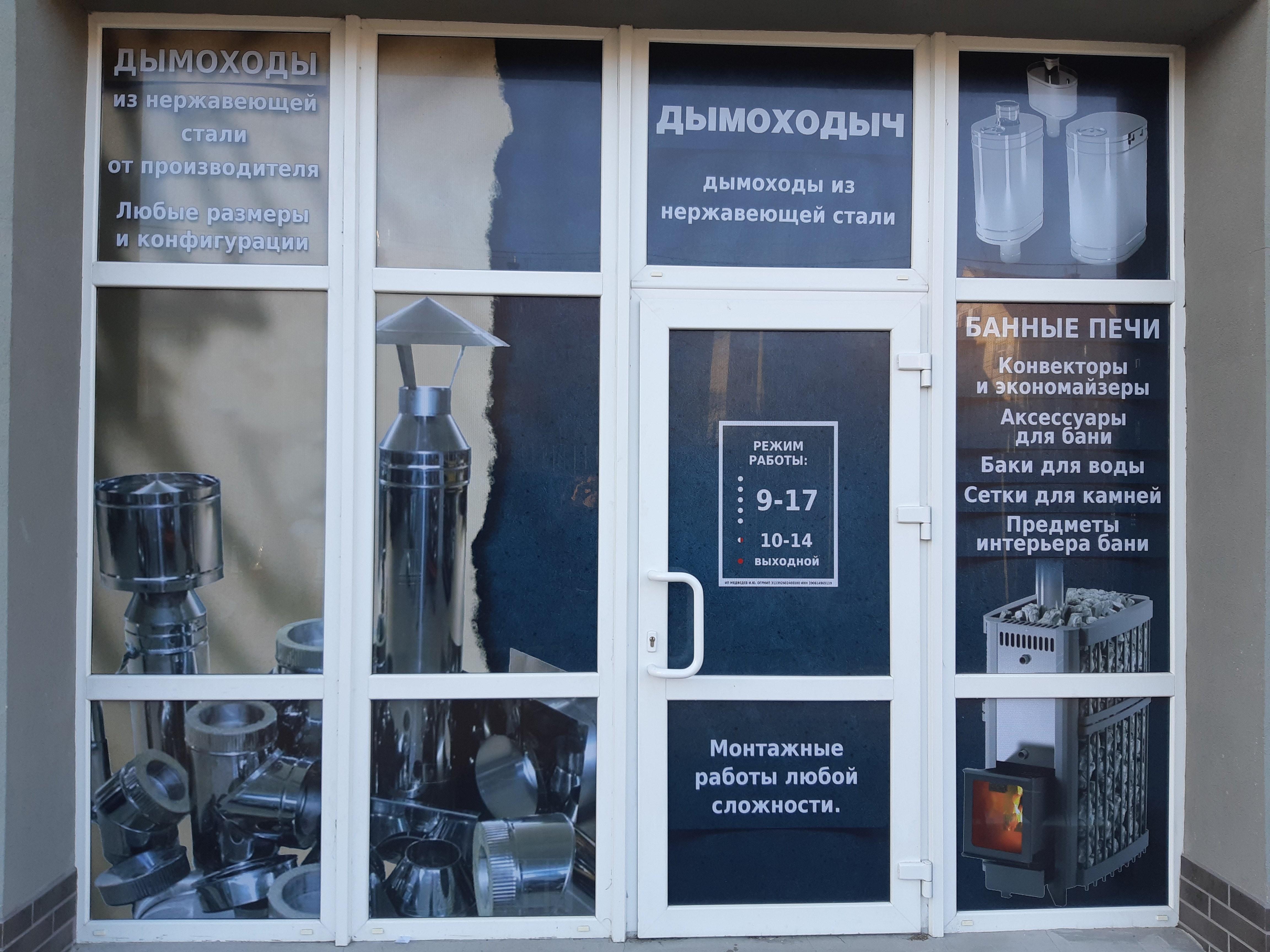 Дымоходыч, торгово-производственная компания - №1