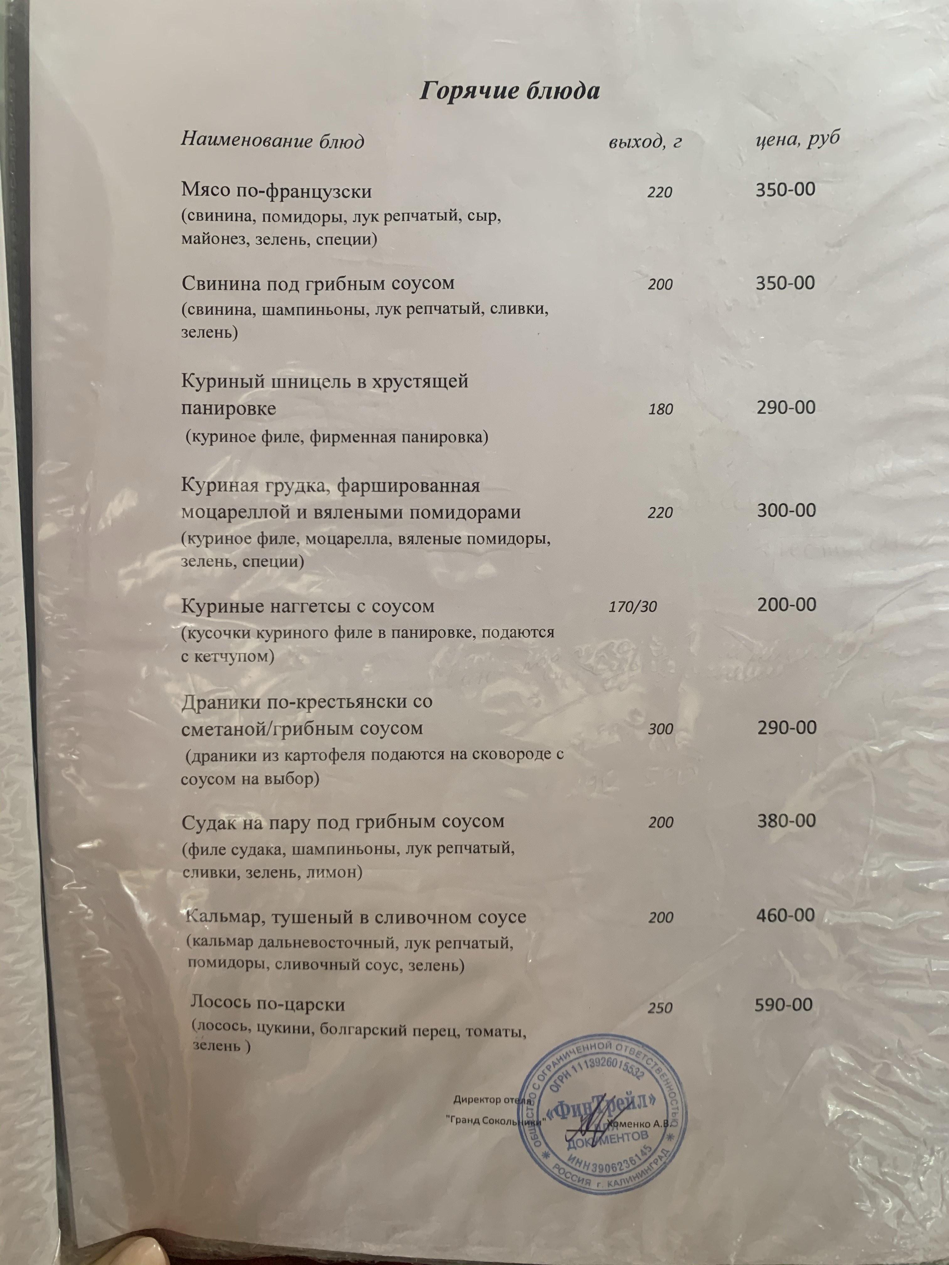 Гранд Сокольники, отель - №1